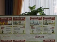 """Стенгазета """"Памятные даты военной истории Отечества"""""""