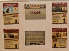 Календарь памятных дат военной истории отечества на 2019 г.