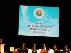 Форум общественного здоровья.