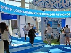 Участие в Форуме социальных инноваций регионов