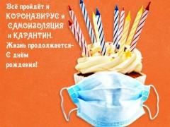 Майские Дни рождения в карантине!