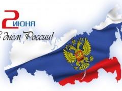 День России в календаре