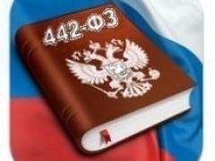 Федеральный закон №442-ФЗ от 28.12.2013 г. :«Об основах социального обслуживания граждан в Российской Федерации»