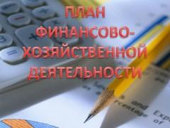 План финансово-хозяйственной деятельности ГБУ СО ЯО ЯОГЦ на 2018-2020 год