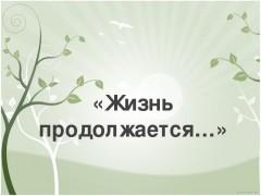 """Проект социально-психологического сопровождения пожилых людей """"Жизнь продолжается!"""""""