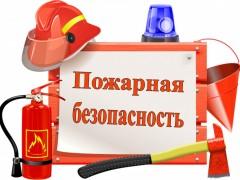 Инструкция по пожарной безопасности для получателей социальных услуг