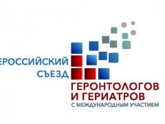 V Всероссийский Съезд геронтологов и гериатров с международным участием